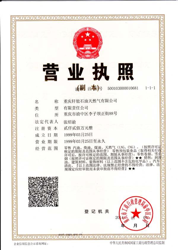 重庆营业执照图片-渝中区LNG加注站投入试运行